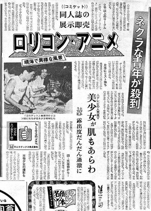 宮崎勤の冤罪1