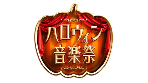 ハロウィン音楽祭5