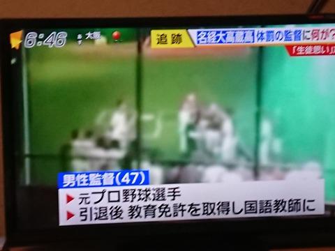 名古屋経済大学高蔵高校野球部監督3