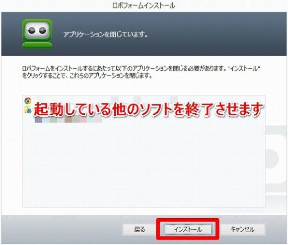 RoboFormバージョンアップ-ソフトを停止@livett1