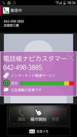 電話帳ナビ-知らない電話表示-@livett1