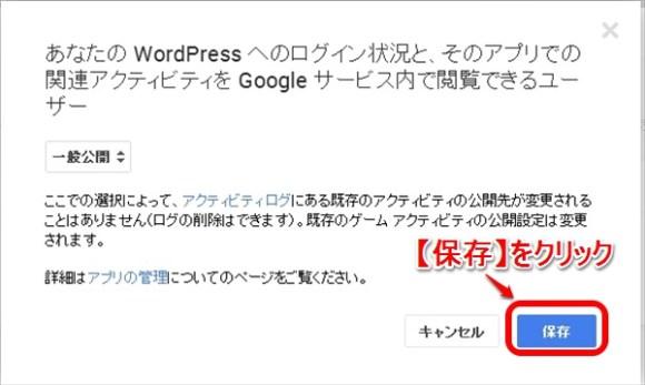 WPとgoogle+(ぐぐたす)連動は注意が必要-設定変更5-@livett1