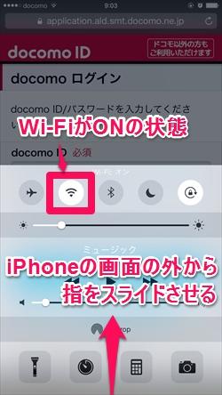 docomoの有料オプションを解約する-Wi-FiをOFFにする-@livett_1