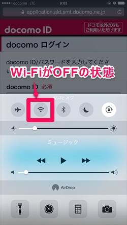 docomoの有料オプションを解約する-Wi-FiがOFF状態-@livett_1