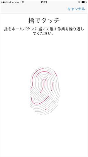 【iPhone6】買ったらまず設定すべき《Touch ID》-指紋登録-@livett_1