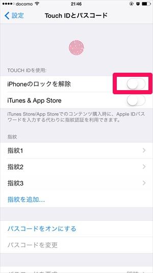 【iPhone6】買ったらまず設定すべき《Touch ID》-ロック解除をTouchIDで-@livett_1