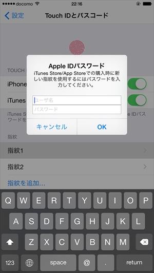 【iPhone6】買ったらまず設定すべき《Touch ID》-AppleID登録-@livett_1
