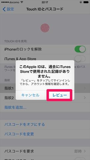 【iPhone6】買ったらまず設定すべき《Touch ID》-初AppleID-@livett_1