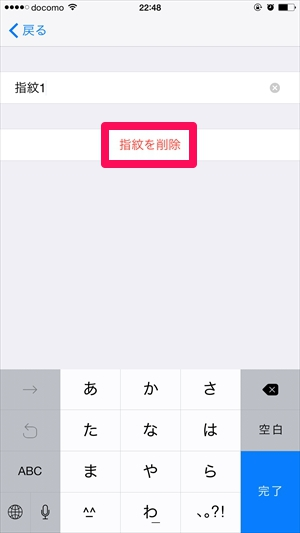 【iPhone6】買ったらまず設定すべき《Touch ID》-指紋削除2-@livett_1