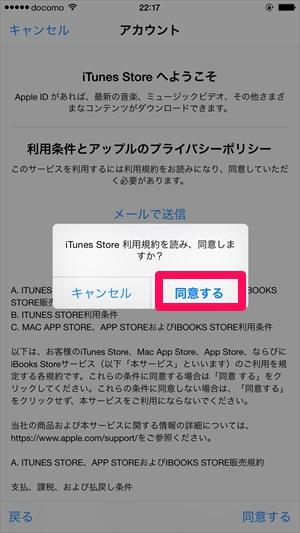 【iPhone6】買ったらまず設定すべき《Touch ID》-規約同意-@livett_1