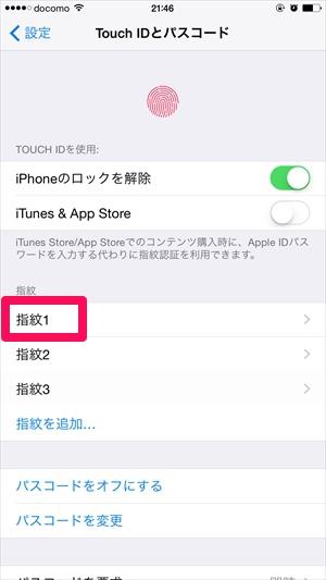 【iPhone6】買ったらまず設定すべき《Touch ID》-指紋削除1-@livett_1