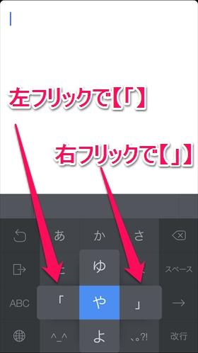 『ATOK for iOS』の実力は?-「」の入力方法-@livett_1