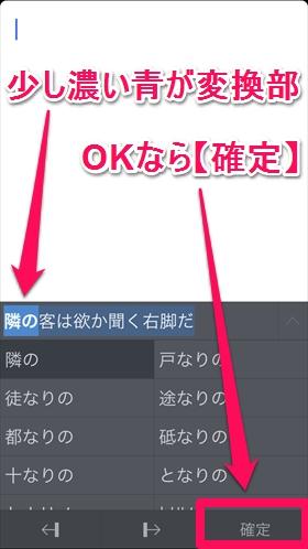 『ATOK for iOS』の実力は?-文章変換1-@livett_1