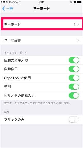 『ATOK for iOS』の実力は?-キーボード再認識4-@livett_1