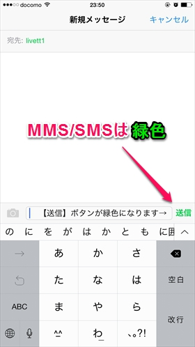 iMessageとMMS/SMSの違いは?-MMS/SMSは緑色-@livett_1