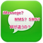 iMessageとMMS/SMSの違いは?-メッセージアプリ-@livett_1