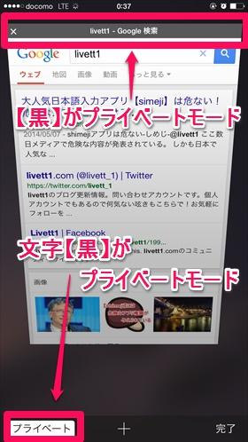 【iPhone】safariをプライベートモードで使う-プライベートモードは黒2-@livett_1