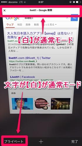 【iPhone】safariをプライベートモードで使う-通常モードは白1-@livett_1