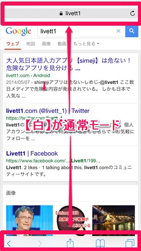 【iPhone】safariをプライベートモードで使う-通常モードは白2-@livett_1