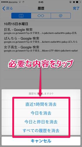 【iPhone】safariをプライベートモードで使う-検索履歴を消す4-@livett_1