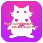 【するぷろ for iOS】の過去記事を取得できない解決法-するぷろ-@livett_1