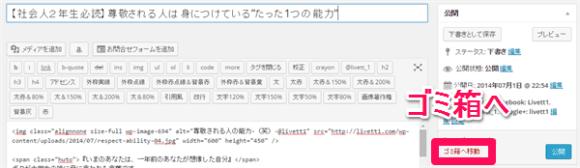 【するぷろ for iOS】の過去記事を取得できない解決法-記事をゴミ箱へ-@livett_1