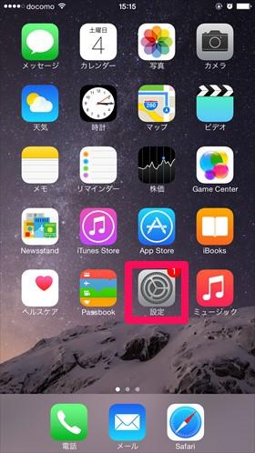iPhoneで英字パスコードを設定する-設定1-@livett1