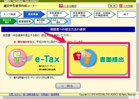 ふるさと納税の確定申告する-手順3-@livett1