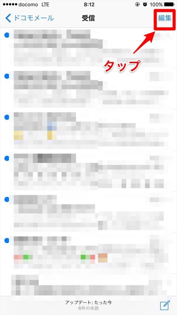 iPhoneで未開封メールを一括開封する方法-編集をタップ-@livett1