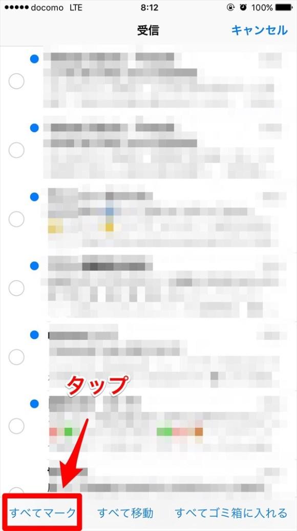 iPhoneで未開封メールを一括開封する方法-すべてマークをタップ-@livett1