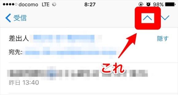 iPhoneで未開封メールを一括開封する方法-上ボタンをタップ-@livett1