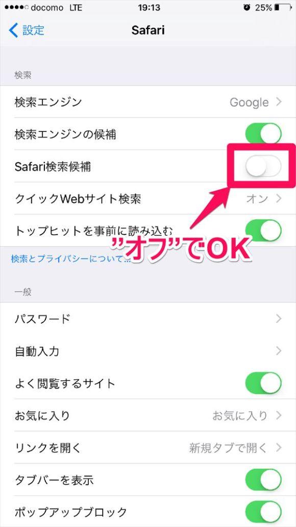 iPhoneのsafariが突然落ちる時の対処法-オフを確認-@livett1