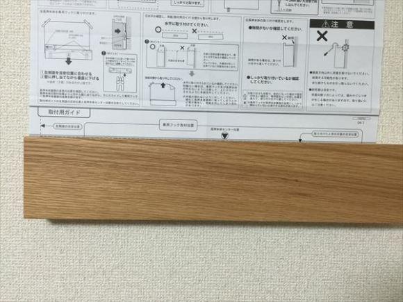 """無印良品の""""壁に取り付けられる家具""""がオシャレ-取り付け1-@livett1"""