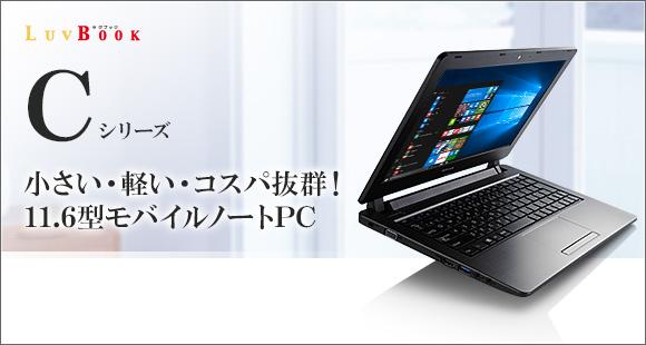 純国産だけじゃない!マウスコンピュータの魅力とオススメPCをご紹介。-11.6型 LuvBook C シリーズ-@livett1