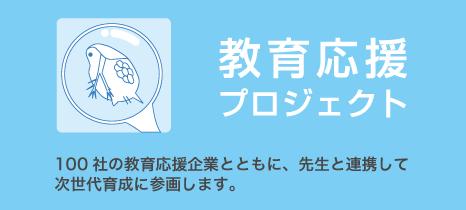 kyouikuouen