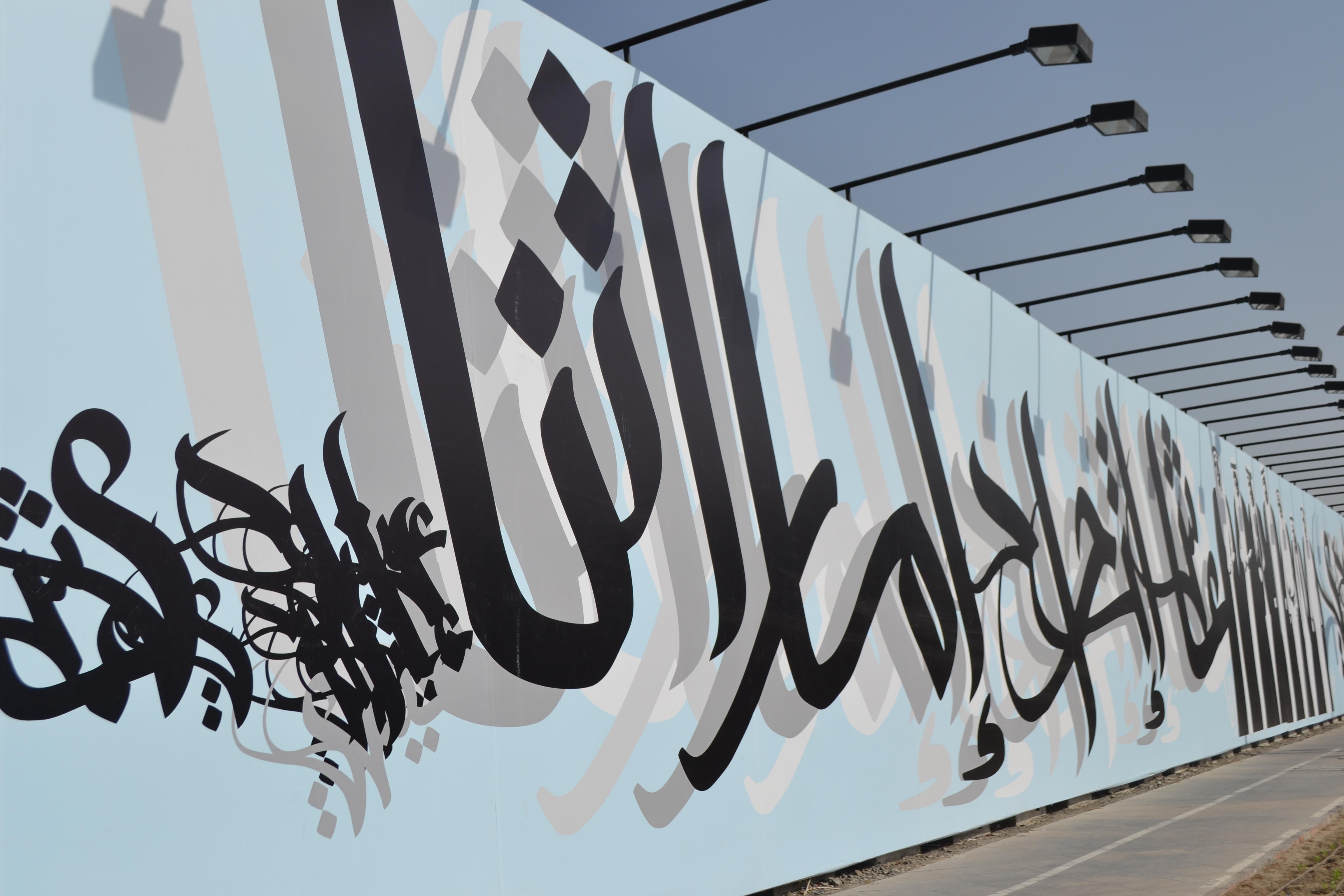 Dubai wall art graffiti