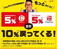 paypay01img_mv_02