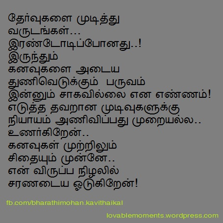 Download Tamil Funny Kavithai