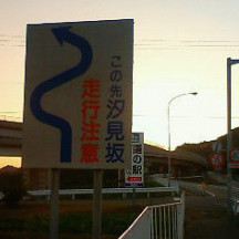22日目日暮れ前山突入