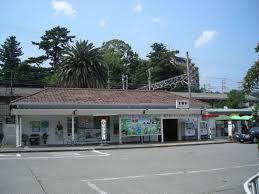 四日目昼真鶴駅