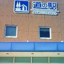 23日目昼過ぎ伊良子岬