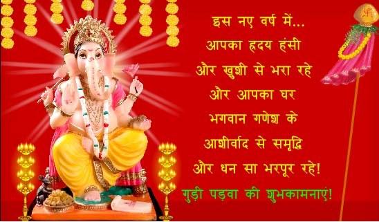 Happy Annakut, Gudi Padwa Best Wishes, Whatsapp status, Fb Quotes, Shayari, Subescha, Sreemangal, SMS, Messages, Inspirational Quotes, Motivational Thoughts, Shubh Kamanayain, Mangal Kamanaya, Su Vichar or Anmol Vachan in Marathi and Hindi