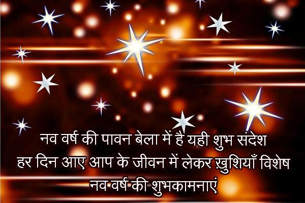 Happy Nav Varsh Best Wishes, Whatsapp status, Fb Quotes, Shayari, Subescha, Sreemangal, SMS, Messages, Inspirational Quotes, Motivational Thoughts, Shubh Kamanayain, Mangal Kamanaya, Su Vichar or Anmol Vachan in Hindi