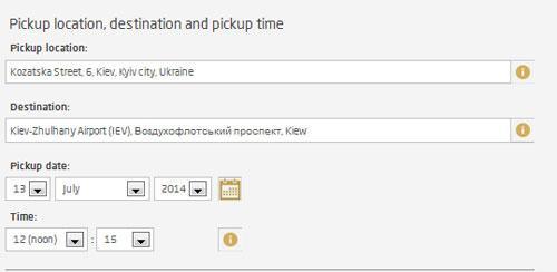 Бесплатный аэропорт-трансфер в Киеве или где