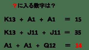 ひらめきクイズ8正解