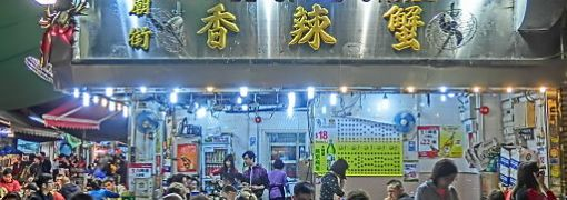 HK_Yau_Ma_Tei_廟衙_夜市_攤販_Temple_Street_night_63_food_restaurant_Apr-2013_Spicy_crabs