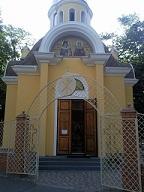Вид Храма со стороны Лидерсовского бульвара.