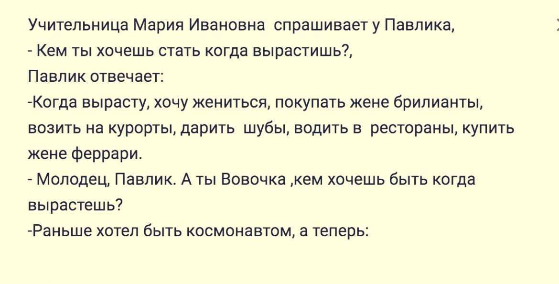 Статью Анекдоты