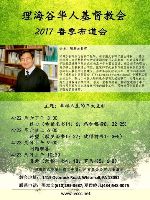 luke-zhang-2017