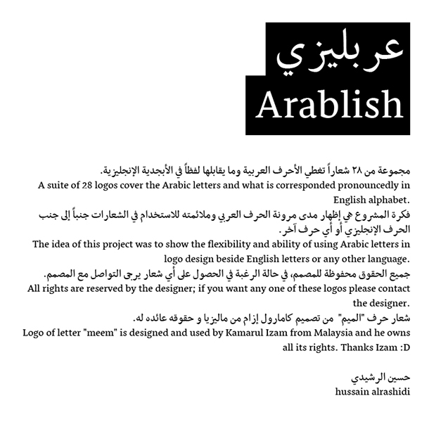 nice project! Arabic and English alphabet Arabic type - design cover letter